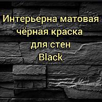 Интерьерная черная матовая краска для стен без запаха, Black 12кг