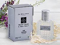 Тестер унісекс Jo Malone Wood Sage&Sea Salt Vip (Джо Малон Вуд Сейдж Сі Солт) 60 мл