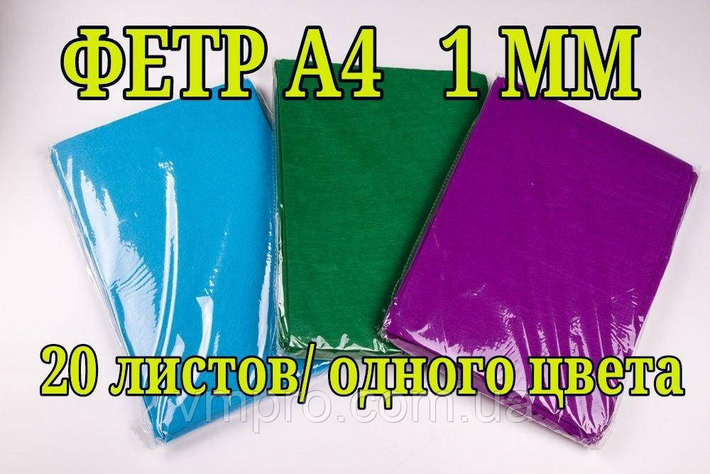 """Фетр для рукоделия """"Фетр 20×30 см ×1 мм"""", 20 листов, товары для творчества"""