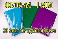 """Фетр для рукоделия """"Фетр 20×30 см ×1 мм"""", 20 листов, товары для творчества, фото 1"""