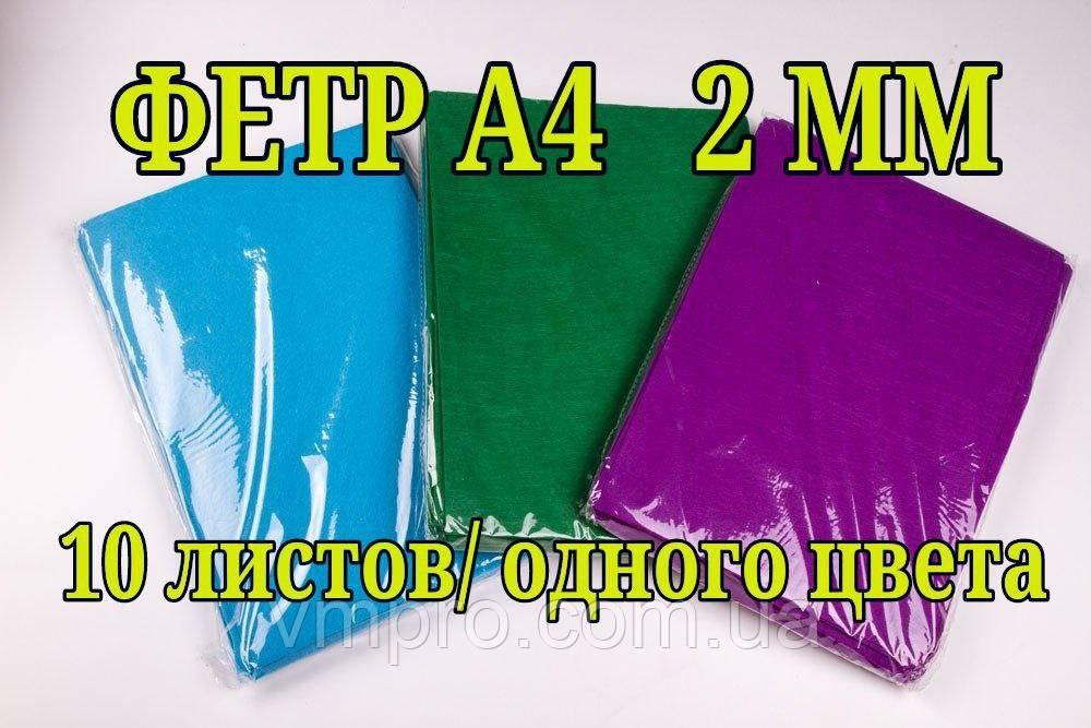 """Фетр для рукоделия """"Фетр 20×30 см ×2 мм"""", 10 листов, товары для творчества"""
