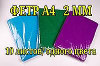 """Фетр для рукоделия """"Фетр 20×30 см ×2 мм"""", 10 листов, товары для творчества, фото 1"""