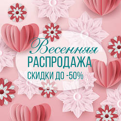 Скидки ко Дню влюбленных