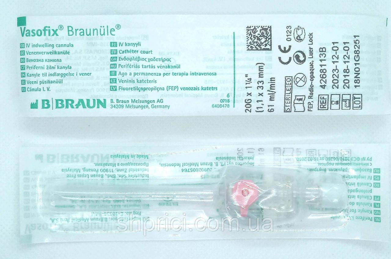 Канюля внутривенная G 20 (1,1*33 мм) розовая / B. Braun Vasofix