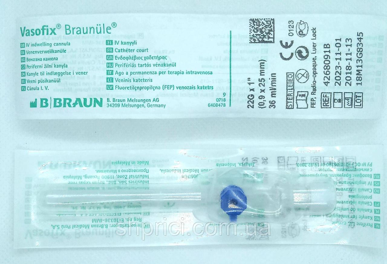 Канюля (катетер) внутрішньовенний G 22 (0,9*25 мм) синя / B. Braun Vasofix