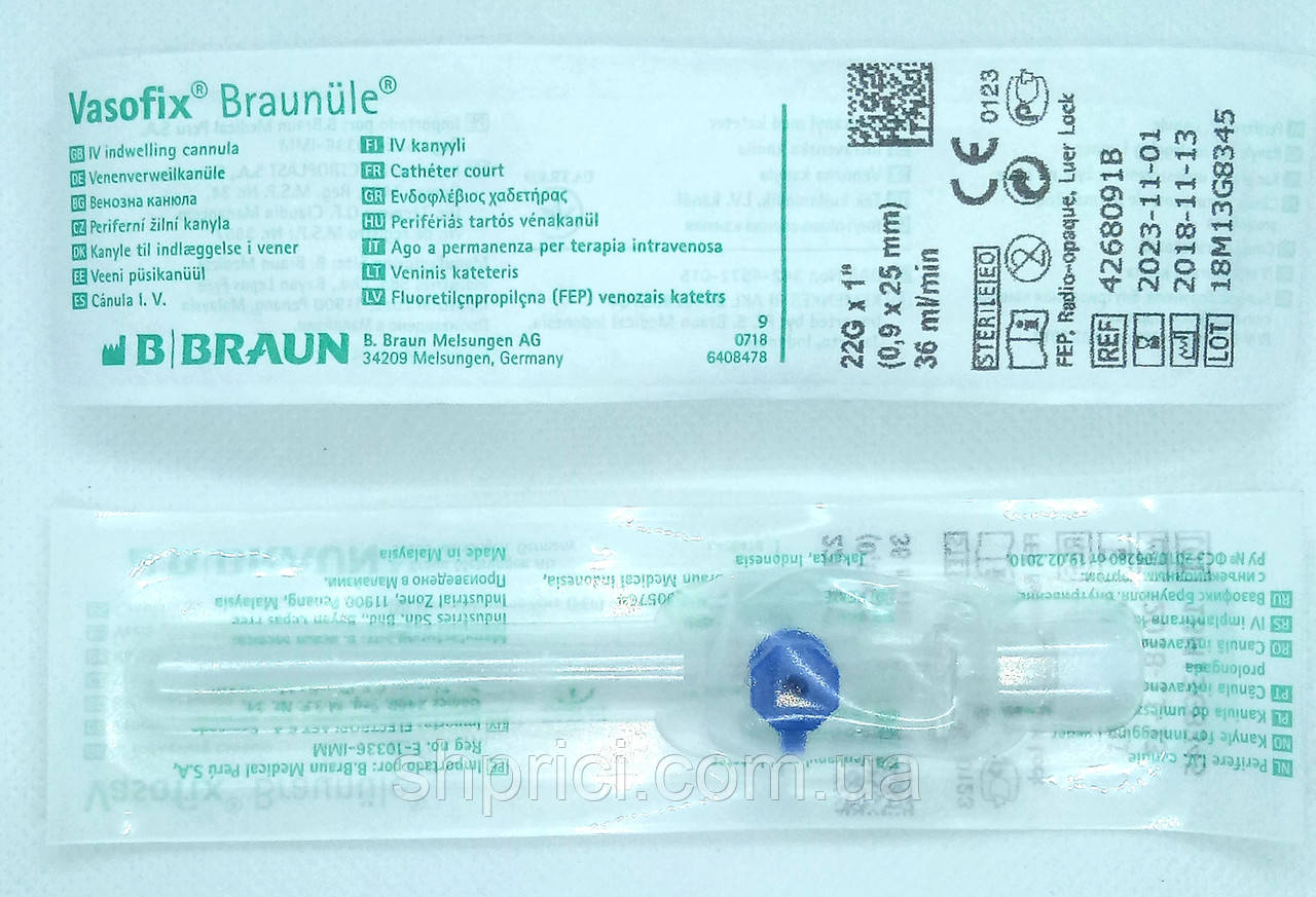 Канюля внутривеная G 22 (0,9*25 мм) синяя / B. Braun Vasofix