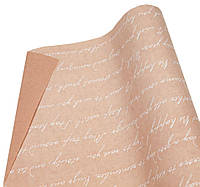 """Бумага для упаковки подарков """"Крафт-письмо пудра и белый шрифт"""", 10 м"""
