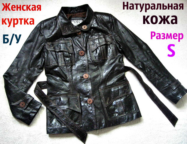 Жіноча шкіряна куртка Б/У Розмір S / 44-46