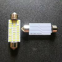 Светодиодная лампа для салона авто белый яркий свет 41мм C5W из светодиодов 24-SMD COB 24