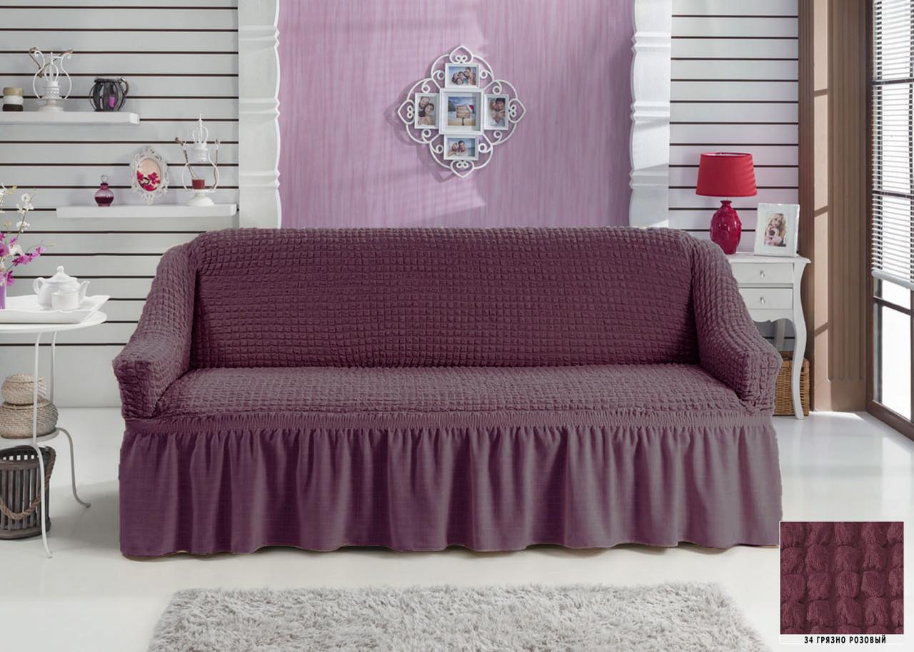 Чехол универсальный натяжной Жатка с юбкой на Диван 3-х местный Грязно - розового цвета бренд KAYRA Турция