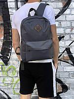Рюкзак спортивный городской красивый серый 38х26 см (17 литров)