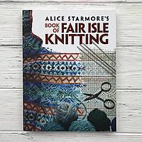 "Alice Starmore's ""Book of Fair Isle Knitting"", фото 1"
