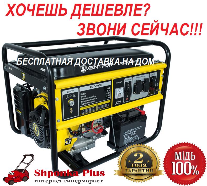 Генератор бензиновый 5,5 кВт электростартер, Кентавр КБГ-505Э