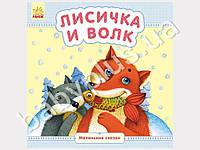 Детская книга Маленькие сказки Лисичка и Волк. Ранок С542003Р. Рус