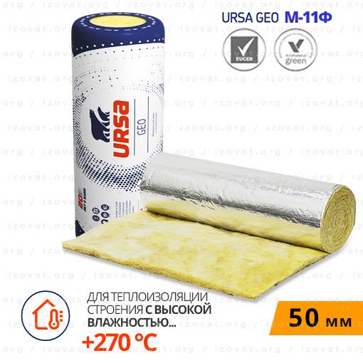 Утеплитель URSA (УРСА) М-11Ф (50мм), фольгированный, для помещений с повышенной влажностью, цена за упаковку