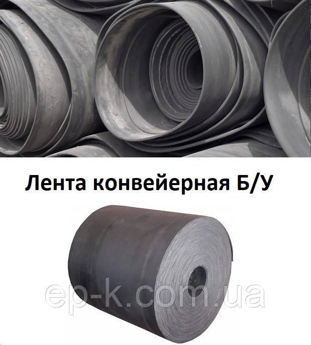 Лента конвейерная Б/У, ширина 1600, толщина 10-14 мм