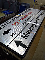 Знак дорожный, плёнка светоотражающая призматическая.