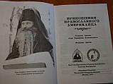 Приношение православного американца. Отец Серафим (Роуз), фото 2