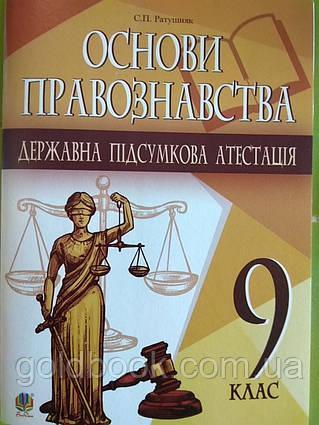 Основи правознавства ДПА 9 клас