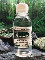 Растворитель №4 пинен (пінен) натуральний, 250 мл