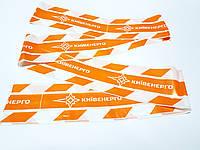 Лента сигнальная  с печатью логотипа на заказ, фото 1