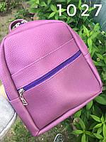 Стильный женский рюкзак маленький яркий фиолетовый- фуксия эко-кожа ЕСТЬ РАЗНЫЕ ЦВЕТА