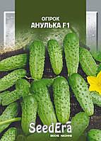 Семена огурцов Анулька F1, 0,5 г, ранние пчелоопыляемые SeedEra
