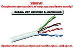 Увага! В звязку з розпродажем складу діє спеціальна пропозиція на кабель UTP категорії 6, системний