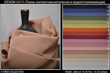 Ткань Sama META 8025