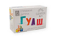 Гуаш для малювання «Gearsy Art» набір 6 кольорів / Гуашь для рисования «Gearsy Art» набор 6 цветов