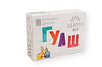 Гуаш для малювання «Gearsy Art» набір 12 кольорів / Гуашь для рисования «Gearsy Art» набор 12 цветов