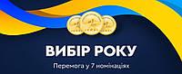 Інструмент Dnipro-M - переможець Української народної премії-2019