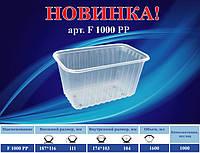 Упаковка для ягод, фруктов и др. продуктов  арт.F 1000 PP