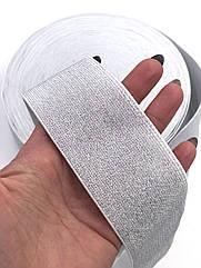 Резинка поясная с люрексом 5 см серебро