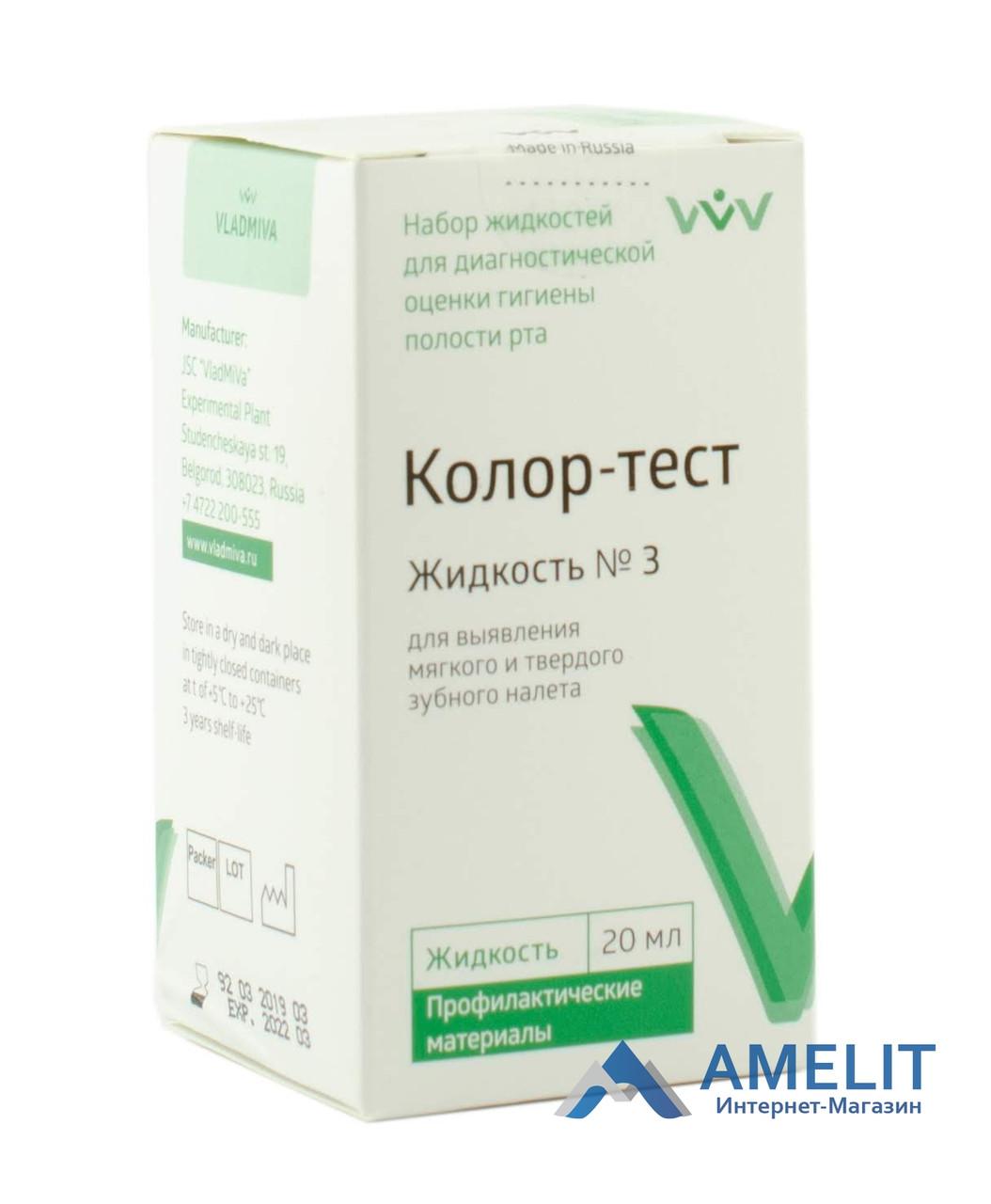 Колор-тест №3 (Владмива), жидкость 20мл