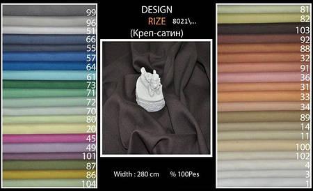 Ткань для штор Sama Rize 8021