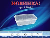 Упаковка для ягод, фруктов и др. продуктов  арт.F500PP
