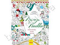 Детская книга Сказка-раскраска Приключения Пиноккио. Ранок Л751004У. Укр