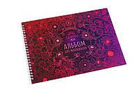 Альбом для малювання «Gearsy Art» 24 аркуша / Альбом для рисования «Gearsy Art» 24 листа