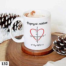 Чашка с принтом Формула любви