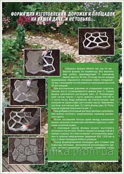 Инструкция к форме для садовой дорожки