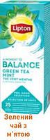 Чай Ліптон зелений м'ята