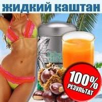 Жидкий каштан для похудения  100г