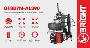 Шиномонтаж автомат, технороллер, пневмовзрыв BRIGHT GT887N-AL390 220V, фото 2