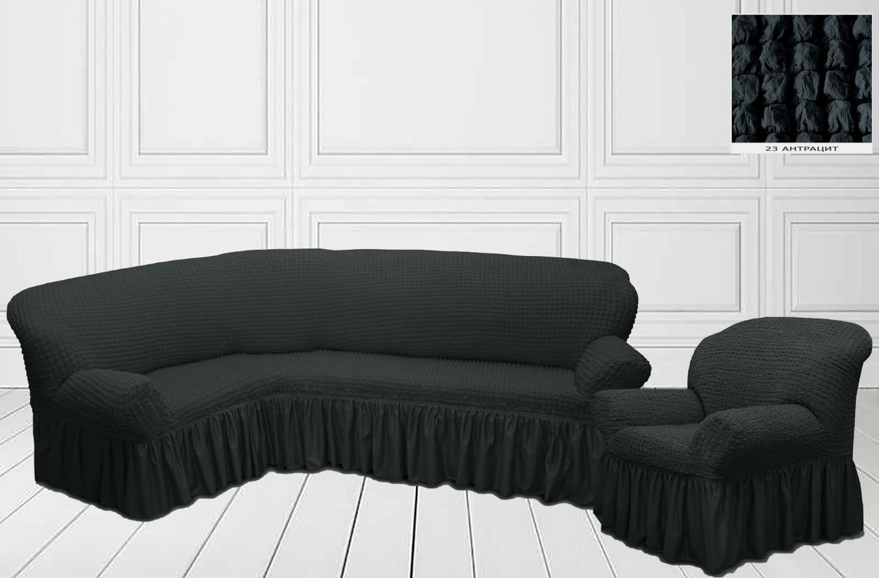 Чехол на угловой диван + 1 кресло натяжной универсальный Жатка Цвет Антрацит  Турция