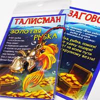 """Брелок талисман """"Золотая рыбка"""""""