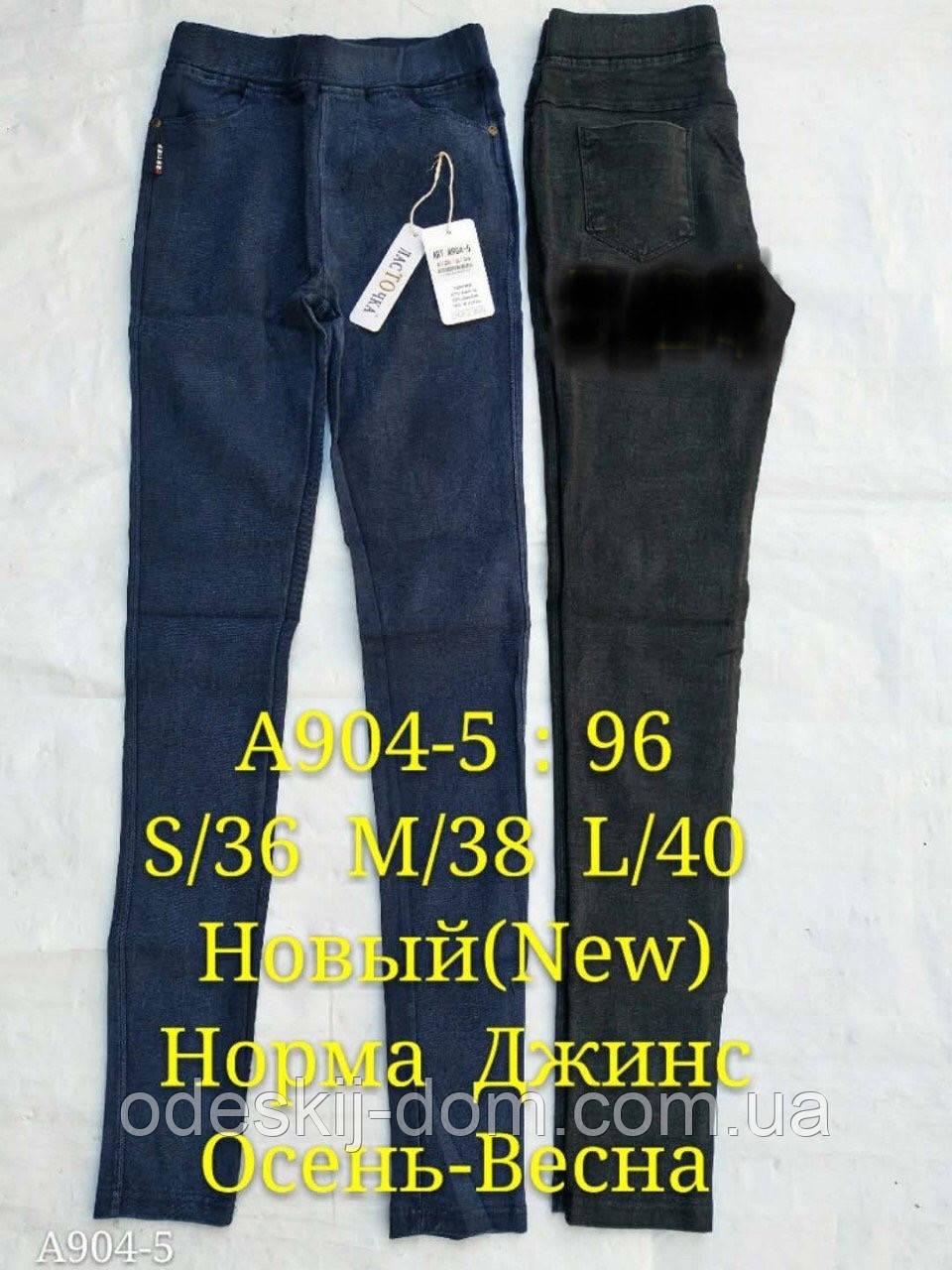 Молодіжні джинси з оздобленням тм Ластівка