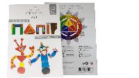 Кольоровий папір «Gearsy Art» А4 (8 аркушів) / Цветная бумага «Gearsy Art» А4 (8 листов)