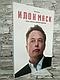 """Набор книг  """"Илон Маск и поиск фантастического будущего"""", """"Илон Маск. Tesla, SpaceX"""" Эшли Вэнс, фото 4"""