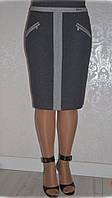 Стильная батальная юбка-карандаш по колено в деловом стиле  с имитацией карманов р.46-56. Арт-1557/10